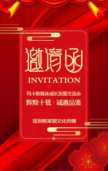 古典红色中国风商务会议活动通用邀请函H5