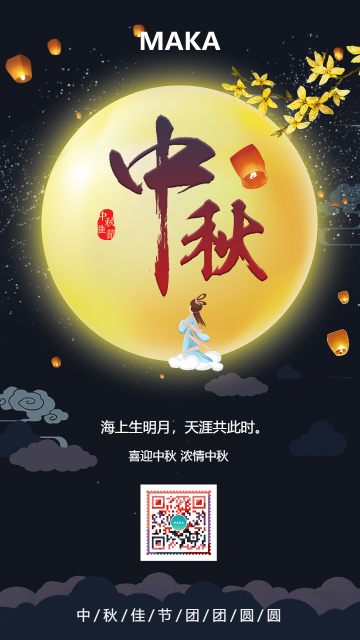 黑色扁平简约嫦娥奔月中秋企业宣传海报