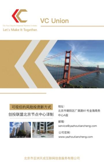 简约金融企业宣传h5