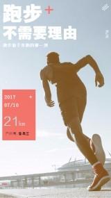 跑步/打卡/运动/每日/健身