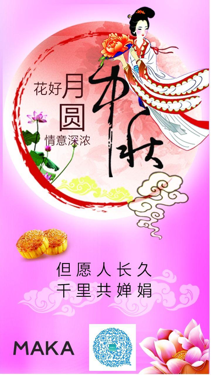 中秋节祝福贺卡宣传海报