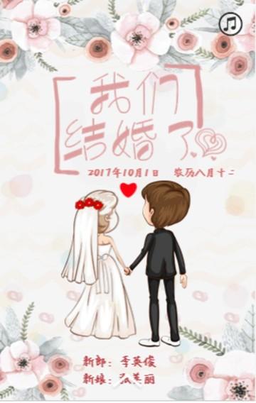 婚礼请柬、浪漫婚礼请柬、婚礼邀请函、清新文艺婚礼邀请函、简约大气婚礼邀请函