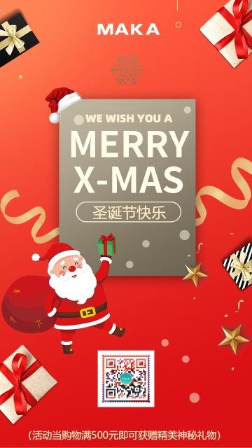 红金创意圣诞节促销宣传海报