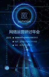 网络运营,科技专题研讨年会邀请函,请柬。炫酷时尚蓝。