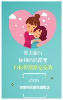 母亲节商场电商微商零售产品促销推广创意宣传活动