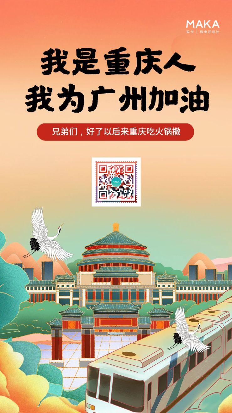 橙色简约风格广州防疫宣传海报