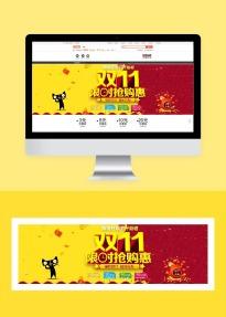 双11双十一促销打折活动电商banner