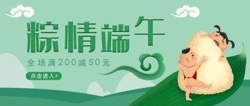 传统节日端午节卡通插画设计风格端午促销活动宣传微信公众号封面大图