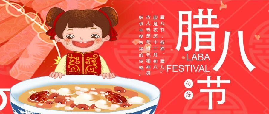 中国传统节气日签腊八节腊八粥微信公众号首图