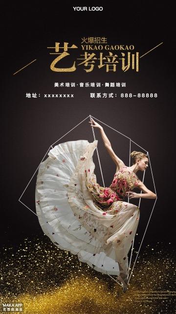 舞蹈美术艺考培训跳舞的人招生宣传单海报