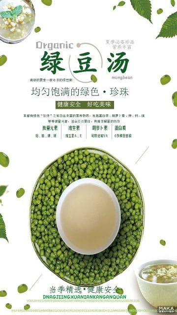 饱满的·绿豆和·珍珠·一样·食品宣传海报