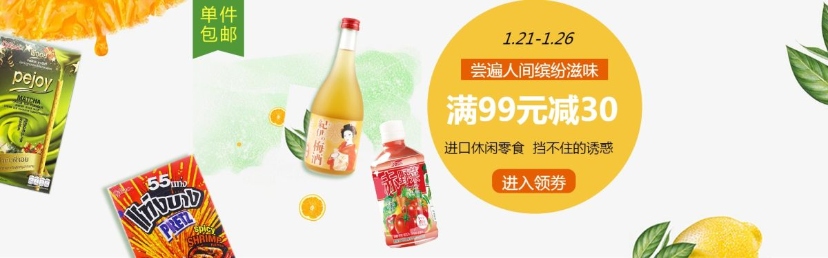 时尚炫酷零食保健品食品饮料促销宣传活动电商banner