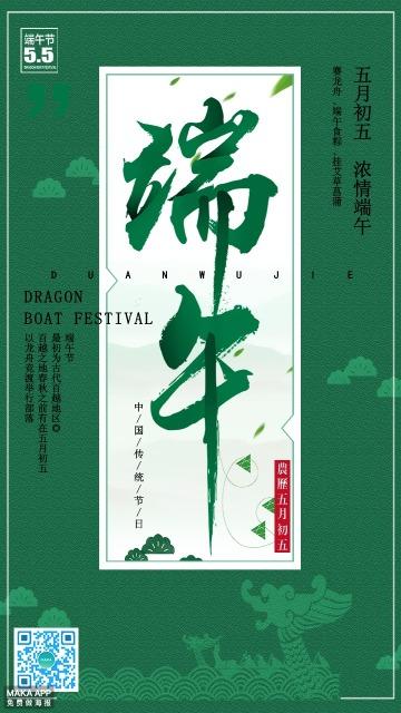 创意大气端午节节日宣传海报