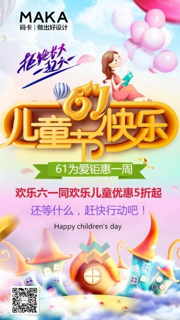 卡通风六一儿童节快乐促销海报