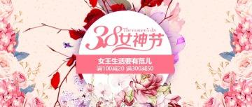 妇女节唯美浪漫电商微商产品促销公众号封面大图