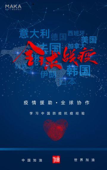 蓝色大气全球战疫海外抗疫学习中国防疫经验公益宣传H5