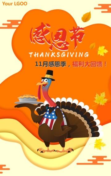 11月感恩节活动邀请函促销宣传感恩节祝福贺卡感恩节企业宣传H5橙色