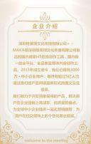 高端时尚白色烫金简约大气商务会议新品发布会邀请函H5
