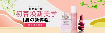 夏上新互联网各行业日化美妆促销特卖电商banner