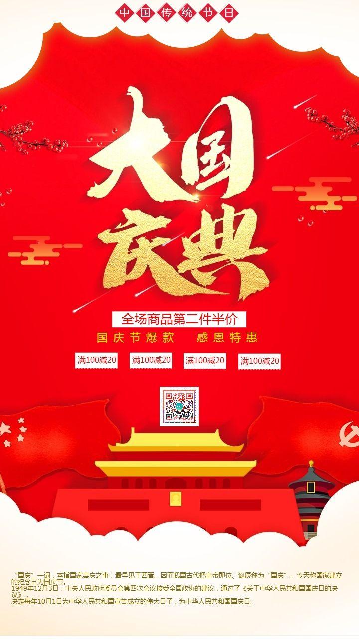 国庆节十一促销折扣海报