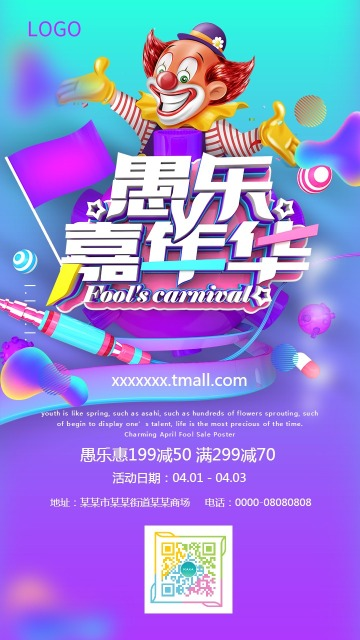 时尚炫酷愚人节卡通互联网行业通用宣传促销海报