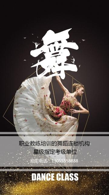浪漫唯美风舞蹈教育舞蹈培训招生宣传