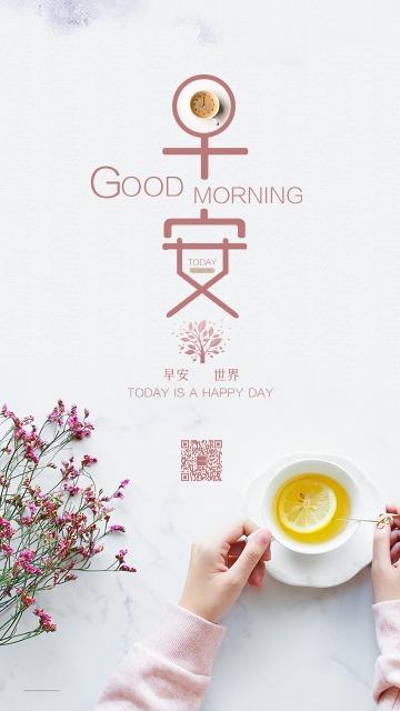 白色简约日签早茶早餐柠檬片小清新早安励志日签早安心情寄语宣传海报