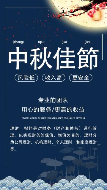 银行金融代理财中秋节日海报