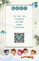 幼儿国学夏令营招生宣传推广翻页H5
