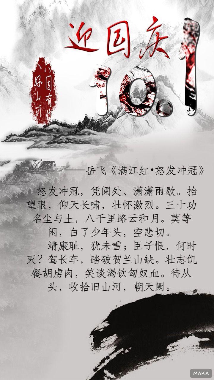 迎国庆海报