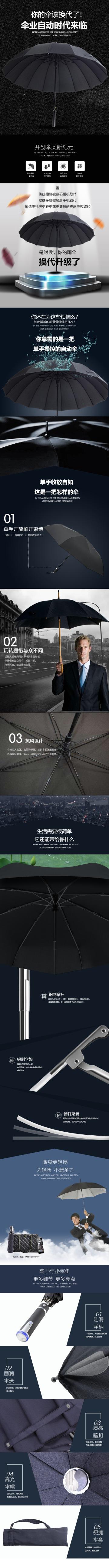 简约大气百货零售家居生活自动雨伞促销电商详情页