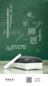简约创意书本背景粉笔黑板擦师恩难忘教师节老师您辛苦了感恩教师节快乐宣传海报