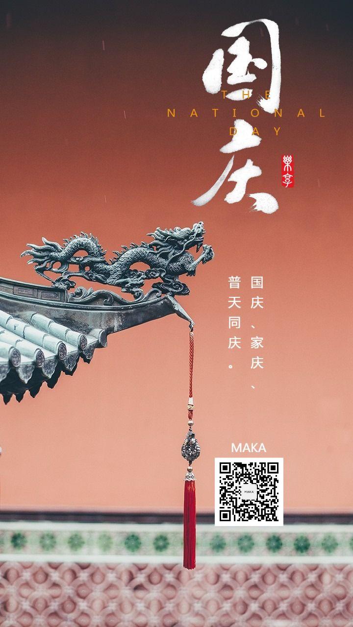 国庆节中国龙古典贺卡红色