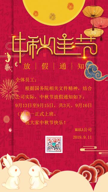 红色卡通手绘公司八月十五中秋节放假通知宣传海报