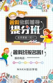 暑假班 暑期班 辅导班 提分班 全科班 补习班招生