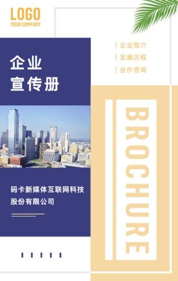 时尚简约黄色商务风企业宣传公司宣传册H5