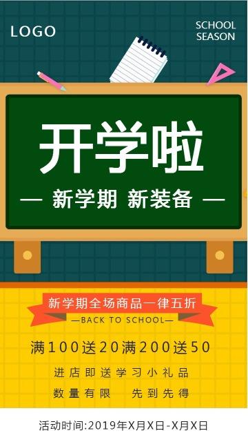卡通黄色开学季商品打折促销宣传海报