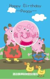 可爱小猪佩琪宝贝满月/百天/周岁庆祝