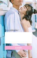 七夕情人节情侣表白告白求婚恋爱浪漫唯美简约清新相册