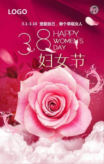 粉色实景风女神节节日促销翻页H5