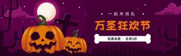 万圣节活动促销banner
