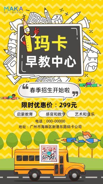 黄色卡通清新治愈风启蒙早教系列教育行业招生促销宣传海报