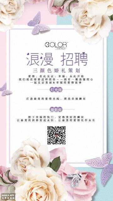 婚礼策划婚庆公司招聘通用宣传海报(三颜色设计)