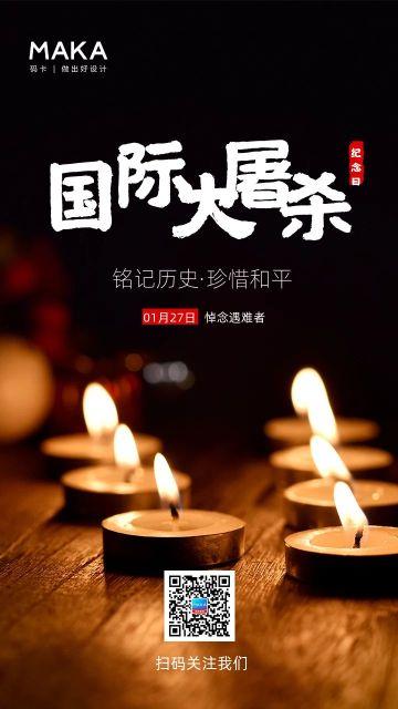 黑色简约大气国际大屠杀纪念日公益宣传手机海报