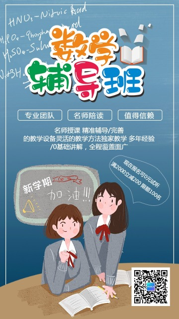 数学培训班卡通风培训班辅导班招生宣传海报