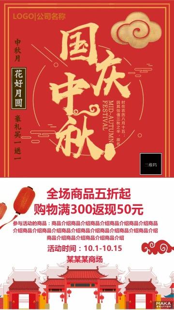 红色中国风中秋国庆商品促销海报