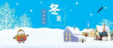 冬至节气祝福语微信公众号封面大图