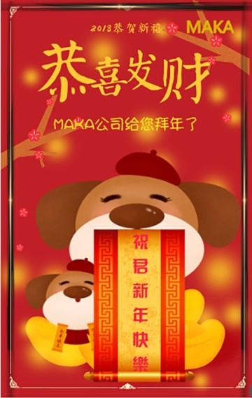 2018新年祝福 中国红公司贺卡h5