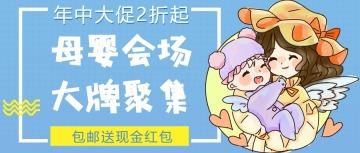 手绘风母婴专场公众号首图