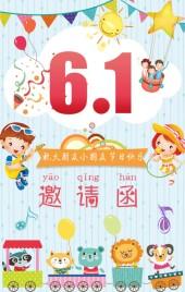 61六一儿童节商家促销活动/幼儿园文艺汇演邀请函
